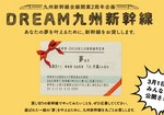 Dream九州新幹線.jpg