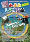 guidebook2012.jpg